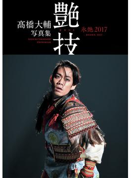 艶技 氷艶2017 高橋大輔写真集