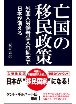 亡国の移民政策 外国人労働者受入れ拡大で日本が消える