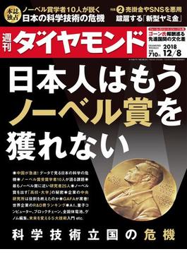 週刊ダイヤモンド  18年12月8日号(週刊ダイヤモンド)