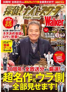 探偵!ナイトスクープWalker 人気テレビ番組「探偵!ナイトスクープ」放送30周年記念公式ガイド(ウォーカームック)