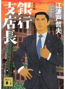 銀行支店長 新装版(講談社文庫)