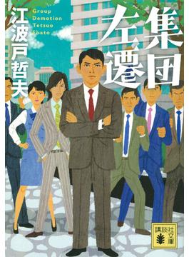 集団左遷(講談社文庫)