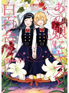 あの娘にキスと白百合を 10 (MFコミックスアライブシリーズ)(MFコミックス アライブシリーズ)