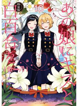 あの娘にキスと白百合を 10 特装版(MFコミックス アライブシリーズ)
