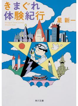 きまぐれ体験紀行 改版(角川文庫)
