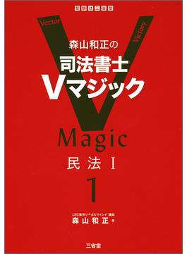 森山和正の司法書士Vマジック 1 民法 1