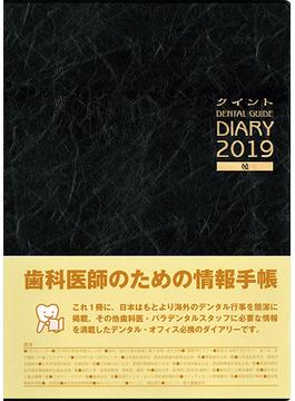 クイント DENTAL GUIDE DIARY 2019