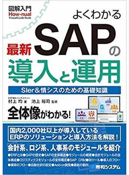 よくわかる最新SAPの導入と運用 SIer & 情シスのための基礎知識