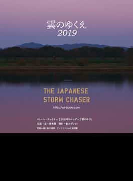 ストーム・チェイサー【2019カレンダー】雲のゆくえ