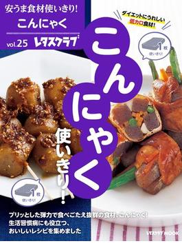 安うま食材使いきり!vol.25 こんにゃく使いきり!(レタスクラブMOOK)