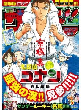 週刊少年サンデー 2019年1号(2018年12月5日発売)