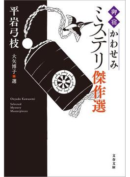 「御宿かわせみ」ミステリ傑作選(文春文庫)