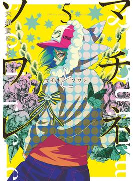 マチネとソワレ 5 (ゲッサン少年サンデーコミックススペシャル)(ゲッサン少年サンデーコミックス)
