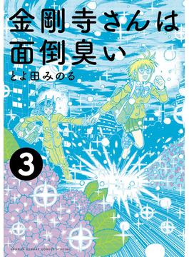 金剛寺さんは面倒臭い 3 (ゲッサン少年サンデーコミックススペシャル)(ゲッサン少年サンデーコミックス)