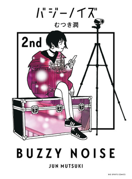バジーノイズ 2 (BIG SPIRITS COMICS)(ビッグコミックス)