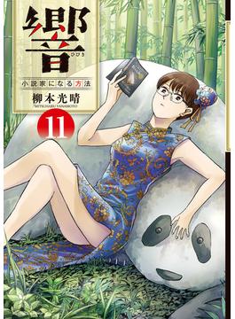 響 11 小説家になる方法 (ビッグコミックス)(ビッグコミックス)