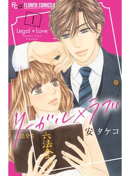 リーガル×ラブ 1 (プチコミックフラワーコミックスα)(フラワーコミックス)