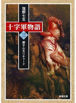 十字軍物語 第3巻 獅子心王リチャード(新潮文庫)