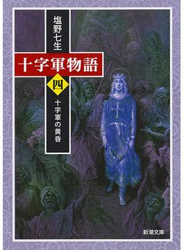 十字軍物語 第4巻 十字軍の黄昏(新潮文庫)