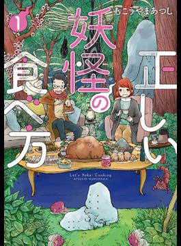 正しい妖怪の食べ方 1 (BUNCH COMICS)(バンチコミックス)