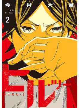 ヒル・ツー 2 (BUNCH COMICS)(バンチコミックス)
