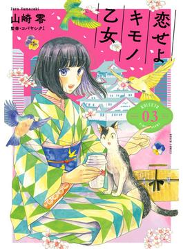 恋せよキモノ乙女 3 (BUNCH COMICS)(バンチコミックス)