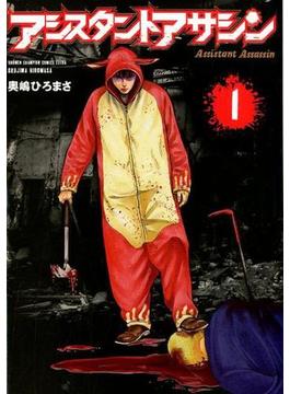 アシスタントアサシン 1 (少年チャンピオン・コミックス・エクストラ)(少年チャンピオン・コミックス エクストラ)