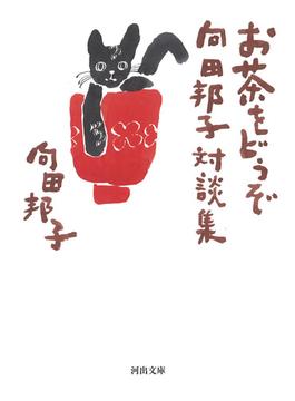 お茶をどうぞ 向田邦子対談集(河出文庫)