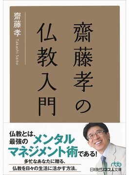 齋藤孝の仏教入門(日経ビジネス人文庫)