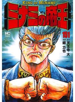 ミナミの帝王 151 (NICHIBUN COMICS)(NICHIBUN COMICS)