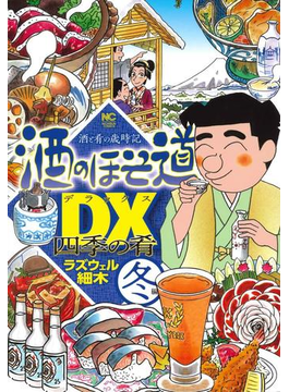 酒のほそ道DX四季の肴 冬編 酒と肴の歳時記 (NICHIBUN COMICS)(NICHIBUN COMICS)