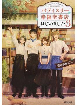 パティスリー幸福堂書店はじめました 3 (双葉文庫)