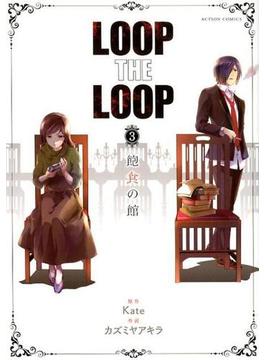 LOOP THE LOOP 3 飽食の館 (ACTION COMICS)(アクションコミックス)