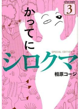 かってにシロクマSPECIAL EDITION 3 (アクションコミックス)(アクションコミックス)