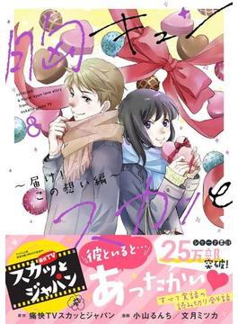胸キュンスカッと 8(SPA! comics)