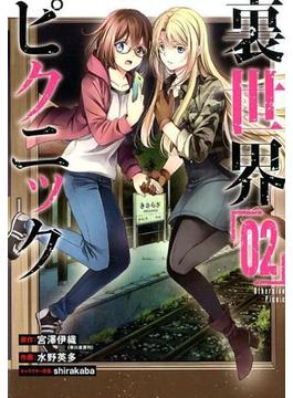 裏世界ピクニック 02 (ガンガンコミックス)(ガンガンコミックス)