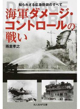海軍ダメージ・コントロールの戦い 知られざる応急防御のすべて(光人社NF文庫)