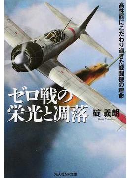 ゼロ戦の栄光と凋落 高性能にこだわり過ぎた戦闘機の運命(光人社NF文庫)