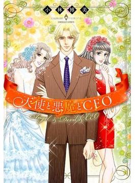 天使と悪魔とCEO (EMERALD COMICS)