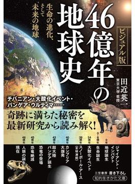 46億年の地球史 ビジュアル版 生命の進化、そして未来の地球(知的生きかた文庫)