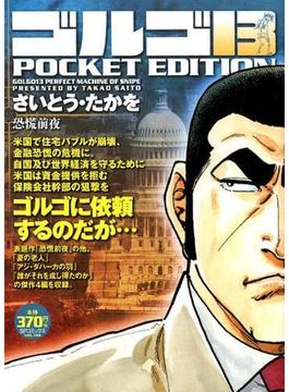 ゴルゴ13 恐慌前夜(SPコミックス)