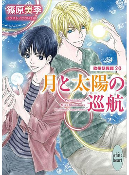月と太陽の巡航 欧州妖異譚20