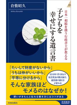 子どもを幸せにする遺言書 日本一相続を扱う行政書士が教える(青春新書INTELLIGENCE)
