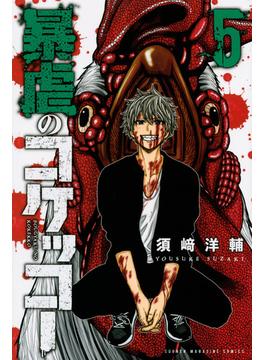 暴虐のコケッコー 5 (週刊少年マガジン)