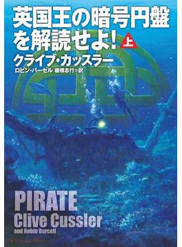 英国王の暗号円盤を解読せよ!(上)(扶桑社BOOKSミステリー)