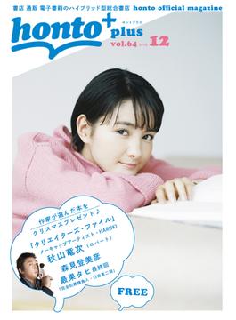 [無料]honto+(ホントプラス)vol.64 2018年12月号
