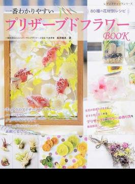 一番わかりやすいプリザーブドフラワーBOOK 80種の花材別レシピ(レディブティックシリーズ)