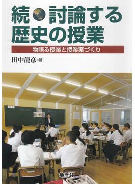 討論する歴史の授業 続 物語る授業と授業案づくり