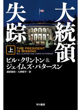【全1-2セット】大統領失踪