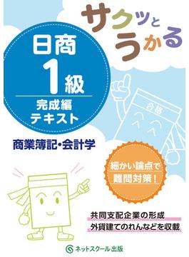 サクッとうかる日商1級商業簿記・会計学テキスト 完成編